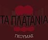 Ταβέρνα «Τα Πλατάνια» - Επτάλοφος (Αγόριανη) Παρνασσού